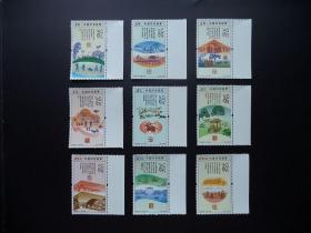 2014年中国印花税票 《岭南钩沉》9枚大全套 带白边纸 左右边随机