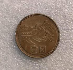 1980年长城币 壹圆 一元 1元老包浆 无磕碰 实物拍图钱币硬币保真
