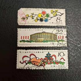 信销邮票-纪86 乒乓球锦标赛 信销散票不成套 实物拍图