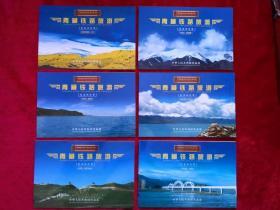 《青藏铁路旅游》纪念站台票6册全