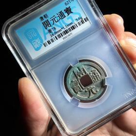 泉威评级 美78 唐代 开元通宝 小平大五帝钱真品古币 ZGX2016072