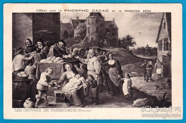 法国1912年【画家特尼埃作品_赈济】明信片