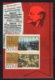 苏联邮票 1967 十月革命50周年 英雄的50年 列宁 小型张 全新