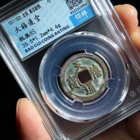 保粹评级 美85 北宋 天禧通宝 真品古钱币非华夏闻德 B2221C0992