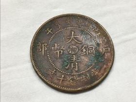 好品 光绪年造 大清铜币 湘 铜圆 铜板铜钱 古钱币 真品