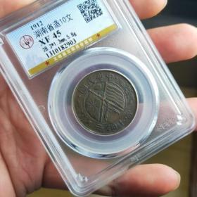 1912湖南省造双旗十文10文 公博评级币