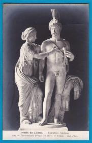 法国1906年【卢浮宫馆藏古罗马雕塑_战神与维纳斯】明信片