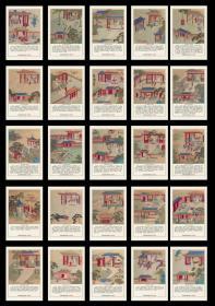 2021年清代帝鉴图说彩绘插画明信片95张一套