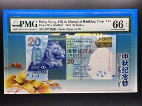 PMG评级66分 香港汇丰银行中秋节纪念钞 中秋钞节日钞 号码239666