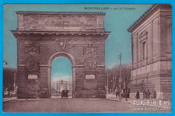法国1908年【蒙特利埃凯旋门】上色版明信片