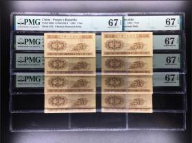 PMG评级67分 第二套人民币1分 无号一分 123纪念冠 短号分币 卡车