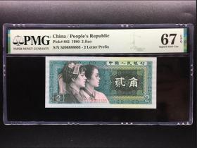 PMG评级67分 第四套人民币80版2角 8002 号码06888805