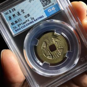 保粹评级 美85 清代 康熙通宝 宝源局 五帝钱古币真品 B2221C6155