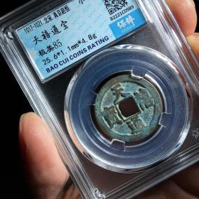 保粹评级 美85 北宋 天禧通宝 真品古钱币非公博众诚 B2221C0989