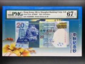 PMG评级67分 香港汇丰银行中秋节纪念钞 中秋钞节日钞 号码295888