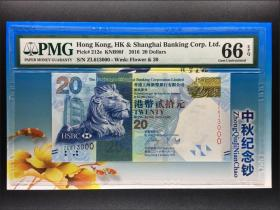 PMG评级66分 香港汇丰银行中秋节纪念钞 中秋钞节日钞 号码613000