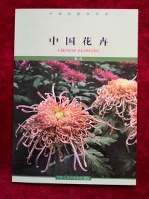 《中国花卉菊花》站台票