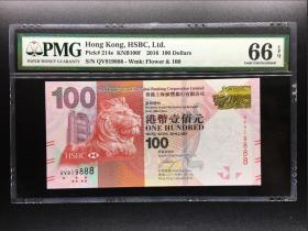 PMG评级66分 香港汇丰银行 阅兵纪念钞 节日钞 豹子号码919888
