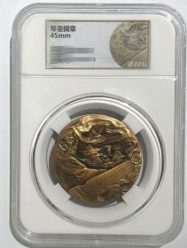 金总评级69分沈阳造币厂2015年45mm琴圣纪念章琴圣伯牙 铜章 证书