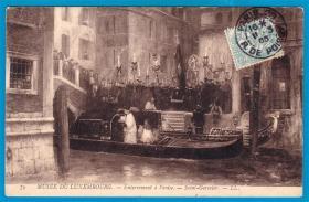 法国1905年【画家圣热米耶作品_威尼斯的葬礼】实寄明信片