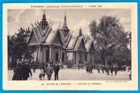 法国1920年【柬埔寨王宫】明信片