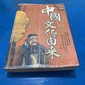 中国文化的由来