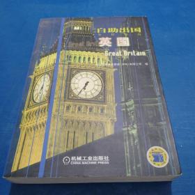 最新自助出国全程指南:英国