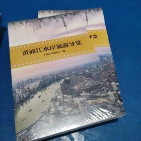 黄浦江水岸旅游导览