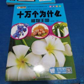 32开中国少年儿童百科全书 植物王国