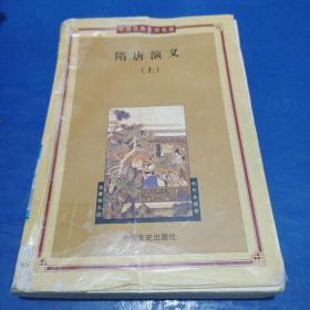 隋唐演义 上——中国古典文学名著