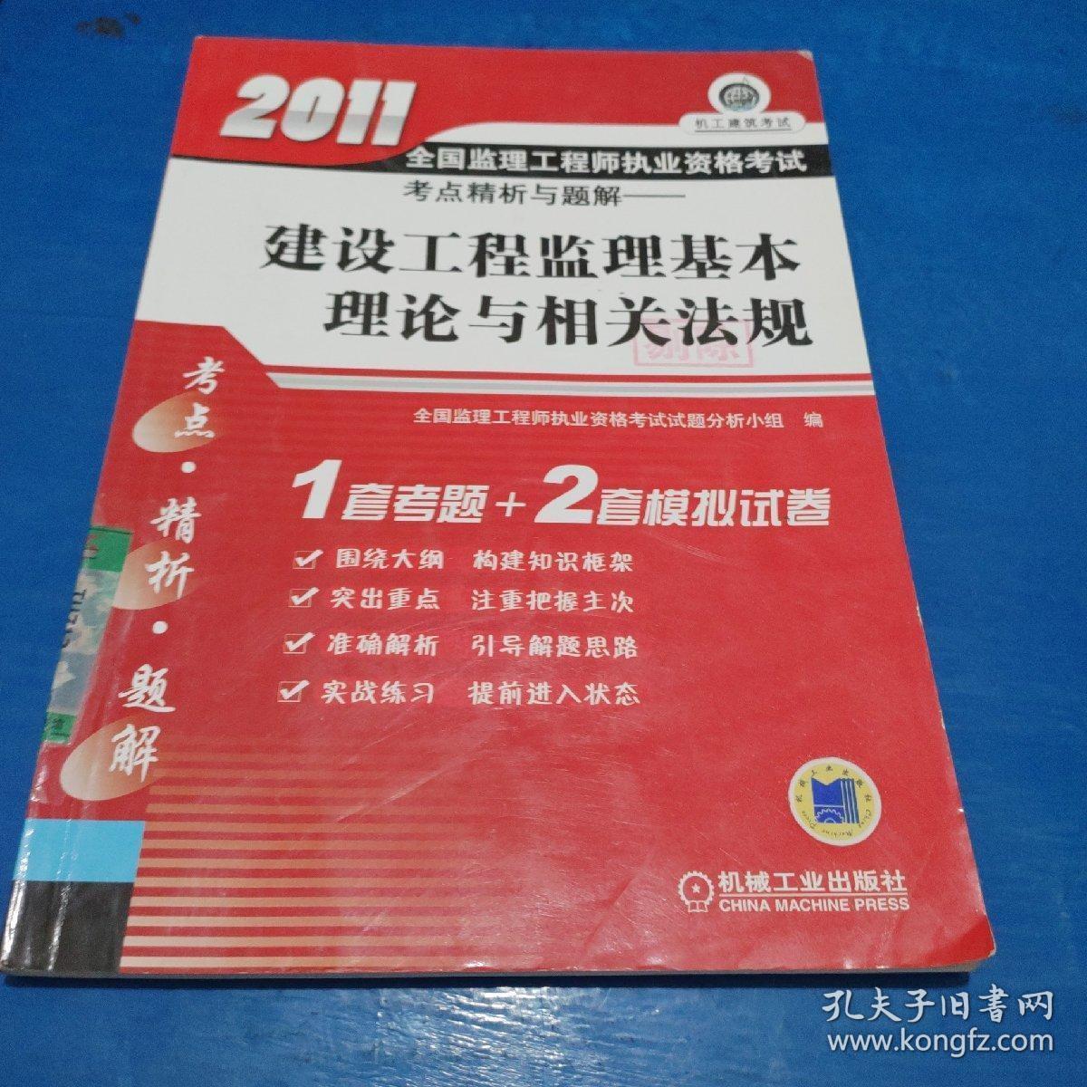 2011全国监理工程师执业资格考试考点精析与题解:建设工程监理基