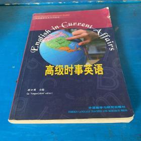 高级英语自学系列教程:高级时事英语