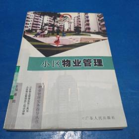 小区物业管理(第4版)