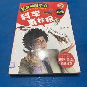 芝麻的科学书(上册):科学真好玩
