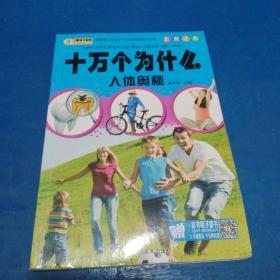 32开中国少年儿童百科全书 人体奥秘