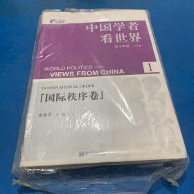 中国学者看世界1:国际秩序卷