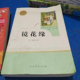 中小学新版教材 统编版语文配套课外阅读 名著阅读课程化丛书 镜?