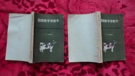 美国科学养奶牛(上、下册)