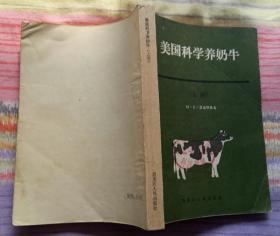 美国科学养奶牛(上册)(附赠《奶牛养殖实用技术》)