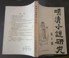 明清小说研究第1辑