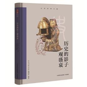 中华经典名篇:历史的影子观盛衰