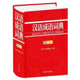 汉语成语词典(彩图版)(精)