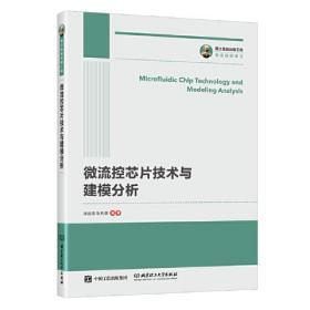 国之重器出版工程 微流控芯片技术与建模分析