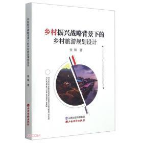 乡村振兴战略背景下的乡村旅游规划设计