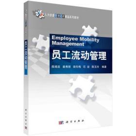 员工流动管理(人力资源管理名家精品系列教材)
