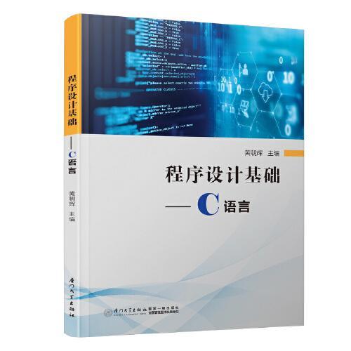 程序设计基础——C语言
