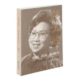 能唱善演戏满台——沪剧名家韩玉敏舞台生涯  上海书店出版社 9787545820034