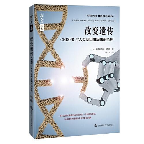 哲人石丛书·改变遗传:CRISPR与人类基因组编辑的伦理