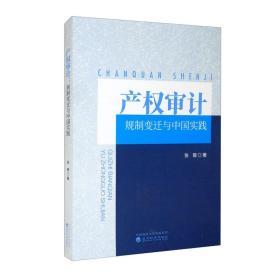 产权审计规制变迁与中国实践