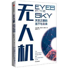 无人机:天空之眼的当下与未来